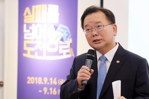 실패박람회 제작발표회 및 홍보대사 위촉식