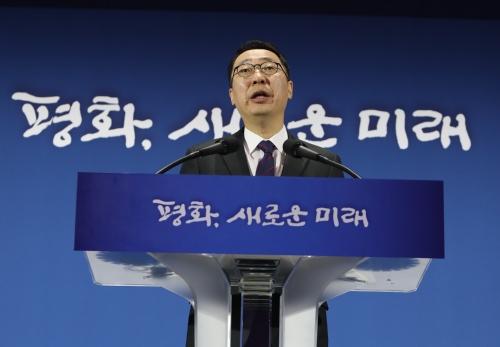 윤영찬 청와대 국민소통수석 19일 오전 일정 브리핑