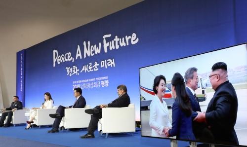 20일, 제3차 남북정상회담 전문가 토론회