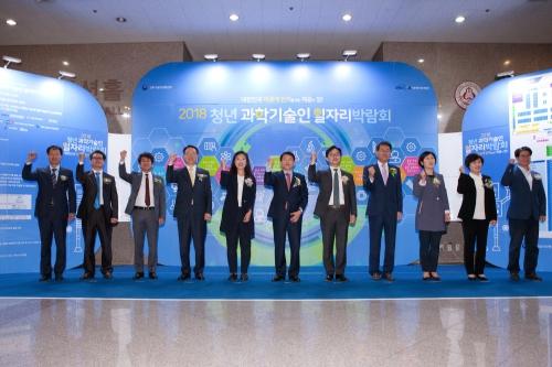 2018 청년 과학기술인 일자리 박람회 개막식