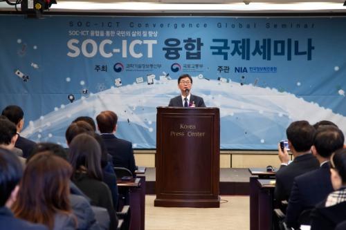 SOC-ICT 융합 국제 세미나
