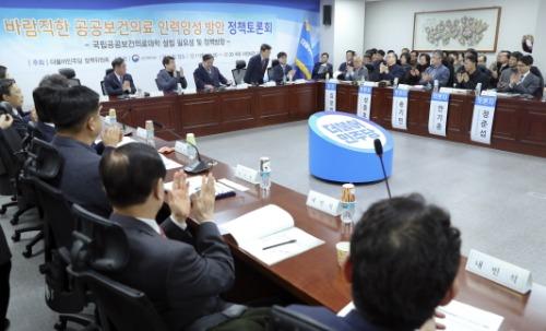 공공보건의료 인력양성방안 정책토론회