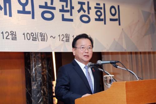 2018년도 재외공관장회의