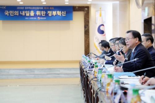 김부겸 장관, 정부 혁신 추진협의회 참석