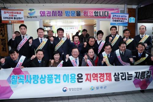 김부겸 장관, 지역사랑상품권 활성화 캠페인