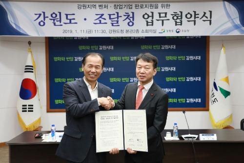 조달청-강원도, 창업·벤처기업 공공판로 지원 업무협약