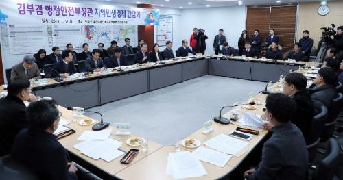 김부겸 장관, 지역민생경제 간담회