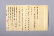 문화재청(청장 정재숙)은 조선의 마지막 공주인 덕온공주가 한글로 쓴 「자경전기(慈慶殿記)」와 「규훈(閨訓)」을 비롯한 〈덕온공주 집안의 한글자료〉를 지난해 11월 미국에서 매입해 국내로 들여왔다.<br/> 신정왕후(神貞王后, 익종 비, 1808~1890)가 윤용구(尹用求, 1853~1939)의 첫 번째 부인인 광산김씨에게 보낸 편지이다. 1874년 2월 8일에 명성왕후가 원자(후에 순종)를 출산한 기쁨의 마음을 전하고 있다.