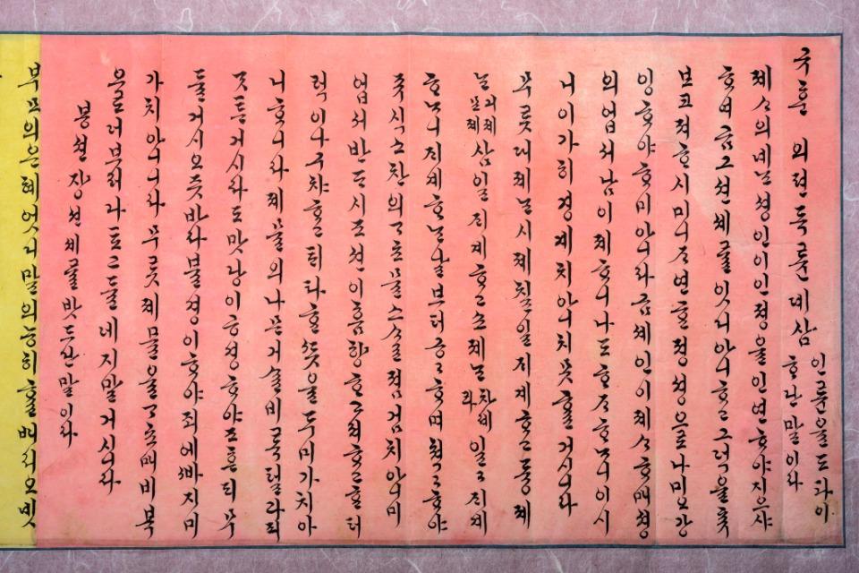 문화재청(청장 정재숙)은 조선의 마지막 공주인 덕온공주가 한글로 쓴 「자경전기(慈慶殿記)」와 「규훈(閨訓)」을 비롯한 〈덕온공주 집안의 한글자료〉를 지난해 11월 미국에서 매입해 국내로 들여왔다. <br/> 덕온공주(德溫公主, 1822~1844)가 규훈(閨訓) 외편(外篇) 독륜(篤倫)의 봉선장(奉先章)과 교자손장(敎子孫章)의 우리말 번역문을 단아한 궁체로 적은 것이다. 내용은 부녀자가 지켜야 할 덕목이나 예절 등을 기록한 수신서의 성격을 보인다.
