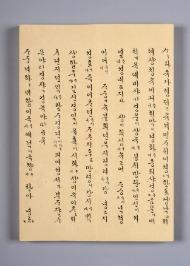 문화재청(청장 정재숙)은 조선의 마지막 공주인 덕온공주가 한글로 쓴 「자경전기(慈慶殿記)」와 「규훈(閨訓)」을 비롯한 〈덕온공주 집안의 한글자료〉를 지난해 11월 미국에서 매입해 국내로 들여왔다.
