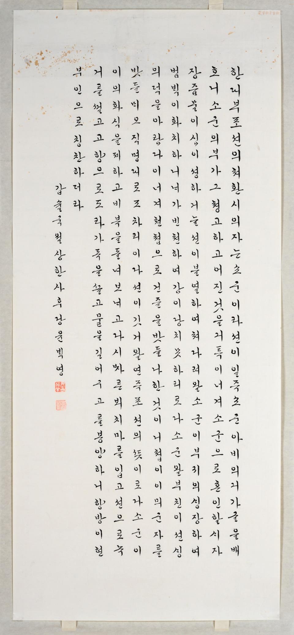 문화재청(청장 정재숙)은 조선의 마지막 공주인 덕온공주가 한글로 쓴 「자경전기(慈慶殿記)」와 「규훈(閨訓)」을 비롯한 〈덕온공주 집안의 한글자료〉를 지난해 11월 미국에서 매입해 국내로 들여왔다. <br/> 윤백영(1888~1986)이 47세 되던 1934년에 환소군(桓少君)의 전기를 궁체로 쓴 작품이다. 환소군은 서한(西漢) 포선(鮑宣)의 처로, 검소하고 어질며 사리에 밝았다고 전한다. <br/> 윤백영은 한글 궁체로는 처음으로 조선미술전람회(1929년, 1931년)에 입선하였으며, 전통적인 한글 궁체가 현대의 예술 작품으로 연결되는 과도기에 가교 역할을 하였던 인물로 평가되고 있다.