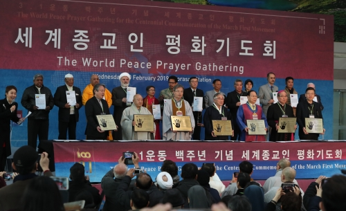 세계종교인들 평화기도회 열어