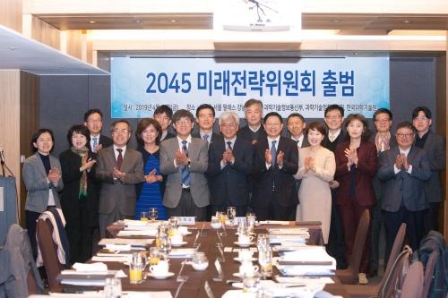 2045 미래전략위원회 출범식