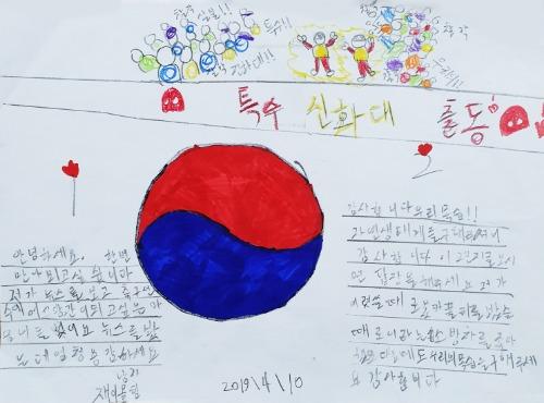 """강릉국유림관리소, """"특수진화대 출동"""" 감사편지 받아"""