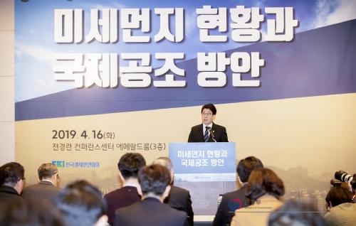 조명래 환경부 장관, 전경련 주최 미세먼지 대책 세미나 참석