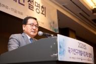 과학기술정보통신부가 13일 오후 서울 서초구 더케이호텔 거문고홀에서 '2020년도 국가연구개발사업 예산 설명회' 를 개최했다. 유영민 과학기술정보통신부 장관이 인사말을 하고 있다.