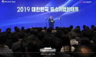 문재인 대통령이 14일 오후 서울 영등포구 여의도 중소기업중앙회에서 열린 '2019 대한민국 중소기업인 대회'에서 축사하고 있다.