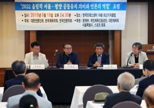 2032 서울평양 올림픽 공동유치의 의미와 언론의 역할 포럼 개최