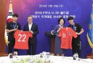 FIFA U-20 국가대표 선수단 초청 만찬