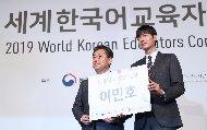 2019 세계한국어교육자대회 개회식