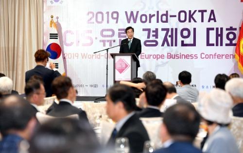 2019 CIS·유럽 경제인대회