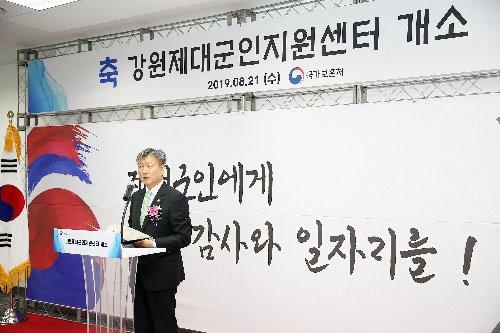 강원제대군인지원센터 개소식