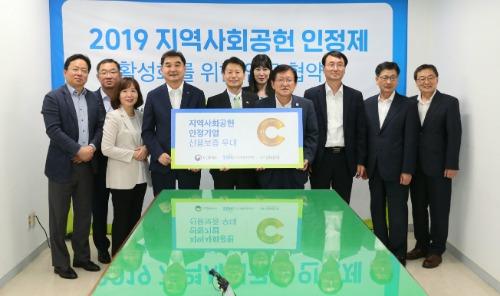 지역사회공헌인정제 활성화 위한 업무협약식