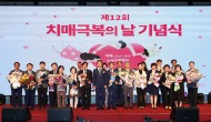 제12회 치매극복의 날 기념식