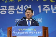 9.19 평양공동선언 1주년 기념식