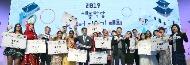2019 세종학당 한국어 말하기 대회