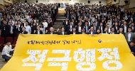 문체부 적극행정 실천 다짐대회 개최
