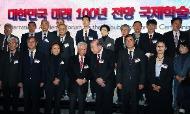 대한민국 미래 100년 전망 국제학술포럼 개최