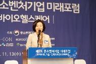 13일, 제2회 중소벤처기업 미래포럼에서 박영선 중소벤처기업부 장관이 인사말을 하고 있다.