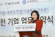 중소벤처기업부 박영선 장관이 14일, 중기부와 하나은행의 자상한기업 MOU 자리에서 인사말을 하고 있다.