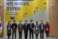 '2019년 국민 아이디어 공모제' 경진대회 및 시상식