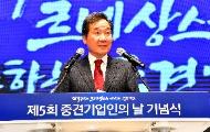 제5회 중견기업인의 날 기념식