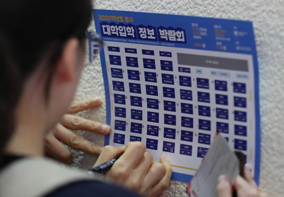 5일 서울 강남구 코엑스에서 2020년학년도 정시 대학입학 정보박람회가 열려 박람회를 찾은 학부모와 학생들로 붐비고 있다. 박람회는 7일까지 진행된다.