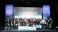 6일 청담 CGV 씨네시티에서 열린 K-Startup 그랜드챌린지 데모데이에서 K-Startup 그랜드챌린지 데모데이 참가자들이 기념촬영을 하고 있다.