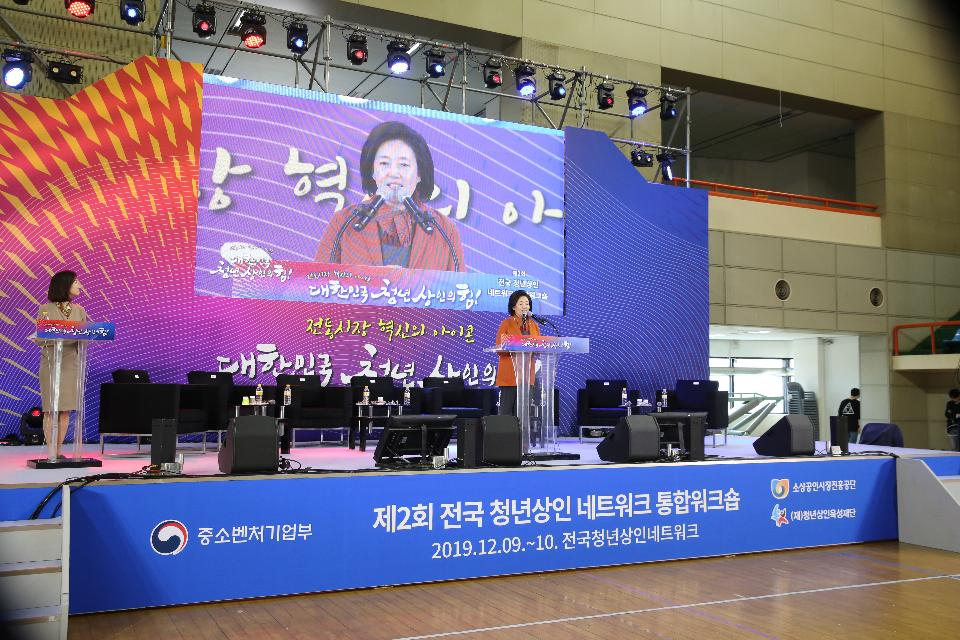 9일, 대전 KT인재개발원 실내체육관에서 개최된 제 2회 전국 청년상인 네트워크 통합워크숍에서 박영선 중소벤처기업부 장관이 축사를 하고 있다.