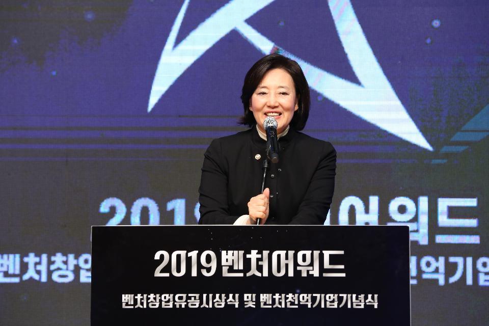 박영선 중소벤처기업부 장관이 10일 서울 엘타워에서 개최된 벤처천억기념식에서 인사말을 하고 있다.