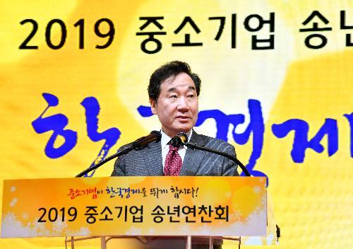 중소기업 송년 연찬회