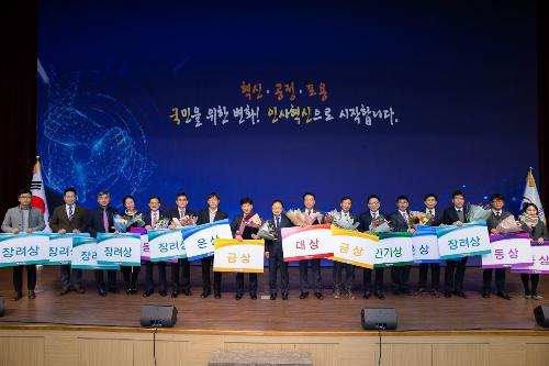 2019 인사혁신 우수사례 경진대회