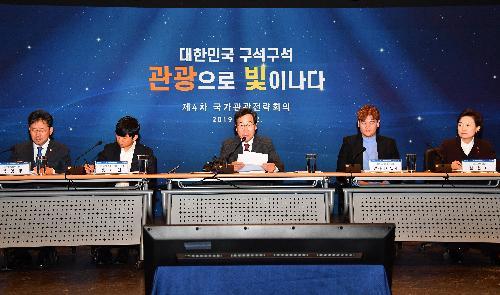 국가관광전략회의