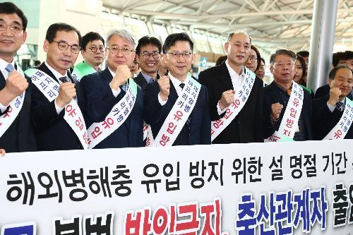 농식품부 장관 인천공항 방문, 국경검역 현장 점검