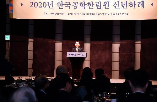 한국공학한림원 신년인사회