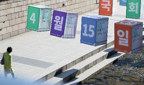 4월 15일, 제21대 국회의원 선거 투표일