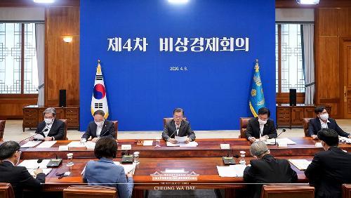 제4차 비상경제회의
