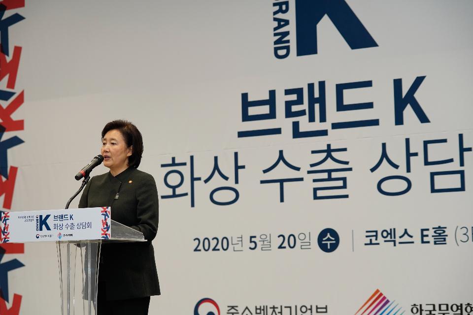 박영선 중소벤처기업부 장관이 20일 오후 서울 강남구 코엑스에서 열린 '브랜드K 선정기업 온라인 화상 수출상담회'에서 인사말을 하고 있다.