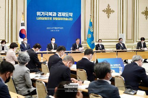 2020 국가재정전략회의