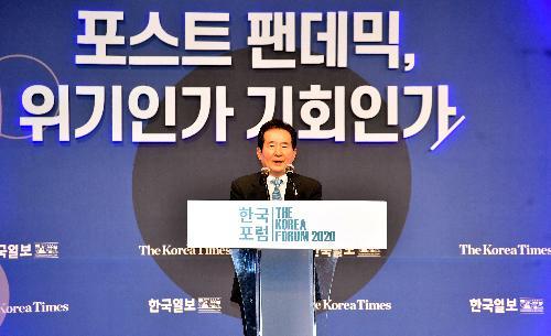 2020 한국포럼